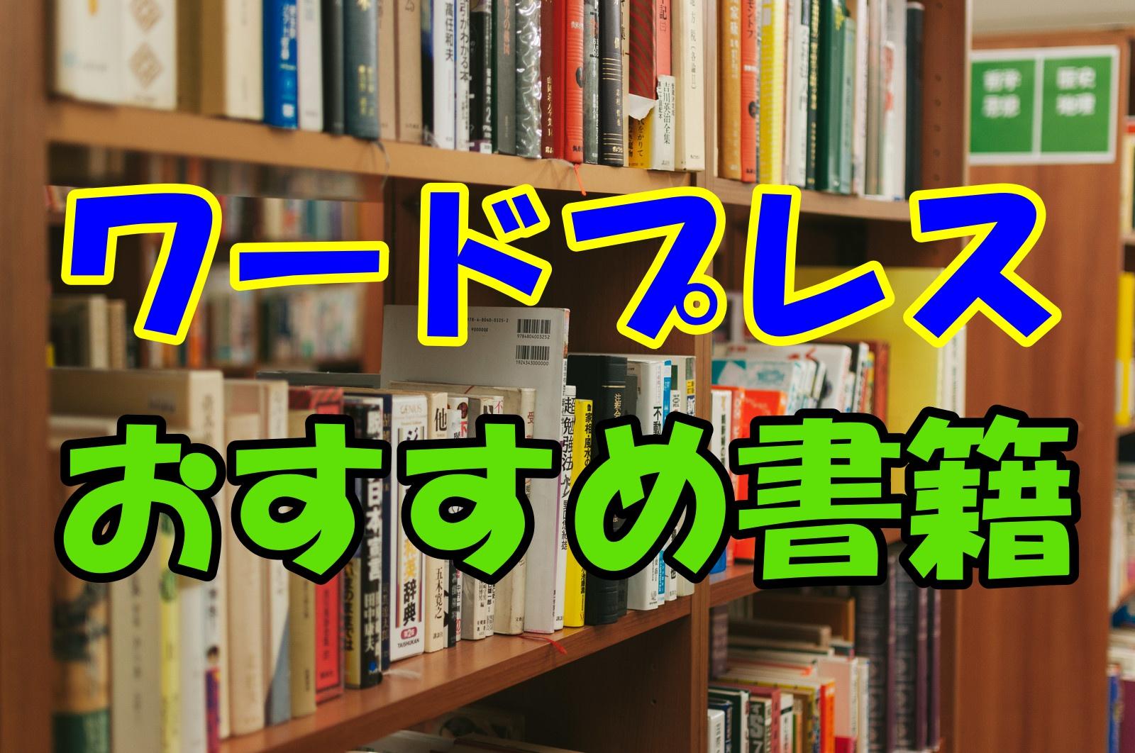 初心者がワードプレスを詳しく学べるオススメの書籍を紹介する