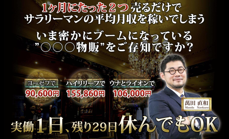 萬田直和のたった1つで10万稼げるコインビジネスは詐欺?評判を徹底レビュー