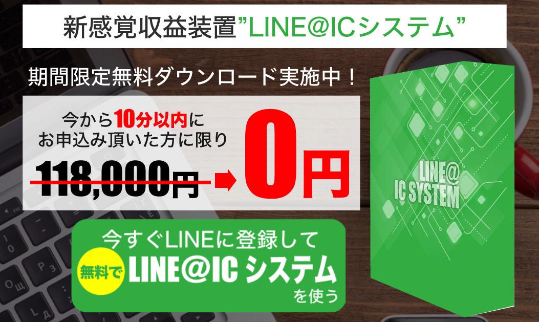 【危険】LINE@ICシステムは詐欺?本当に稼げるのか?評判や口コミをレビュー