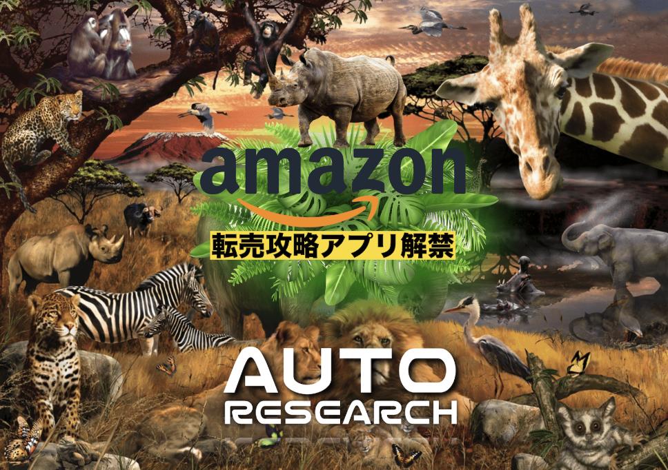鮎川宏のAUTO RESEARCHは詐欺?本当にAmazonで稼げるツールなのか検証