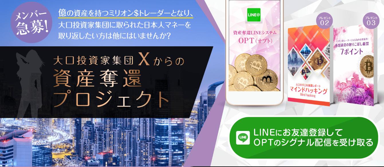 大沢麗子のBTCシグナルLINE配信システムOPTは詐欺?怪しい評判・口コミを検証