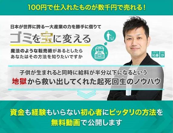 尾藤淳「ゴミを宝に変えて月収30万円」初心者では稼げない理由を暴露